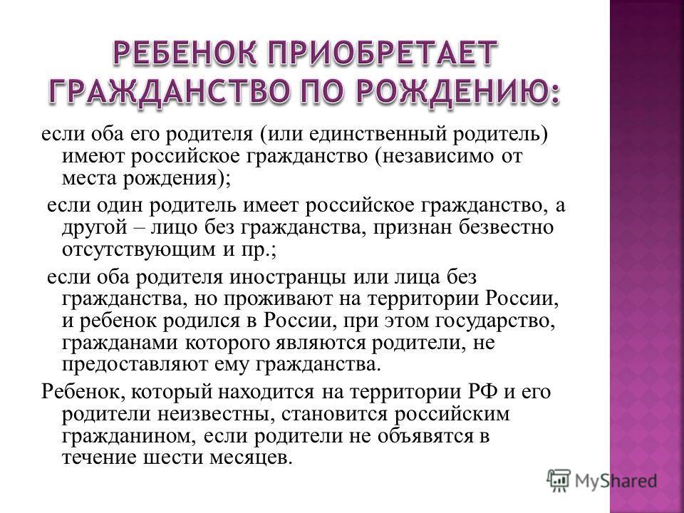 сползло Дети ин граждан родившиеся рф получают российское гражданство нахожу, что