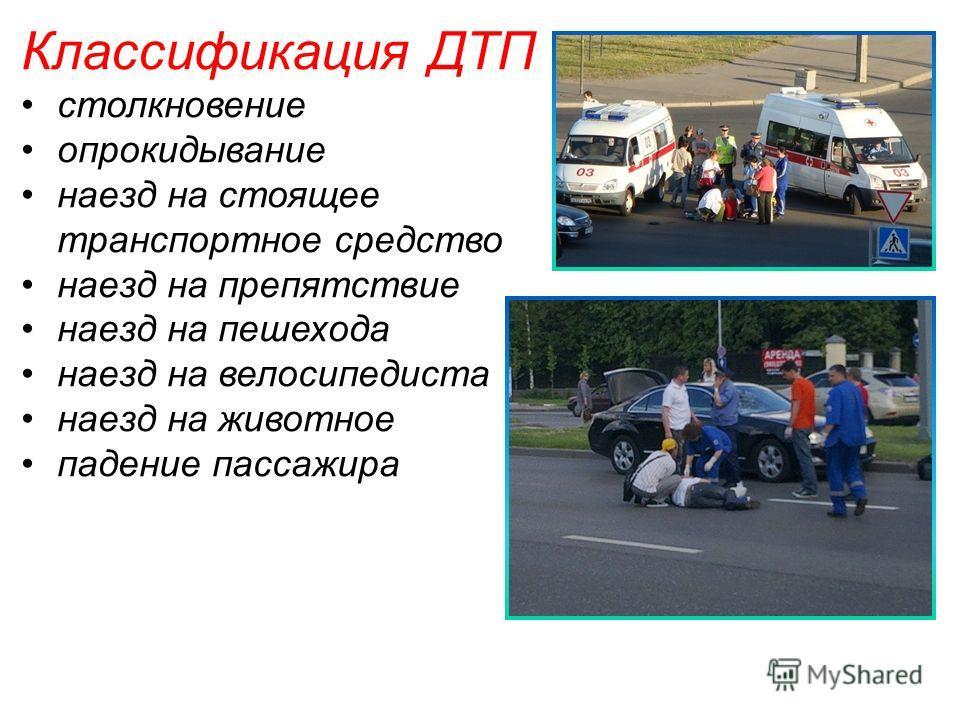 Классификация ДТП столкновение опрокидывание наезд на стоящее транспортное средство наезд на препятствие наезд на пешехода наезд на велосипедиста наезд на животное падение пассажира