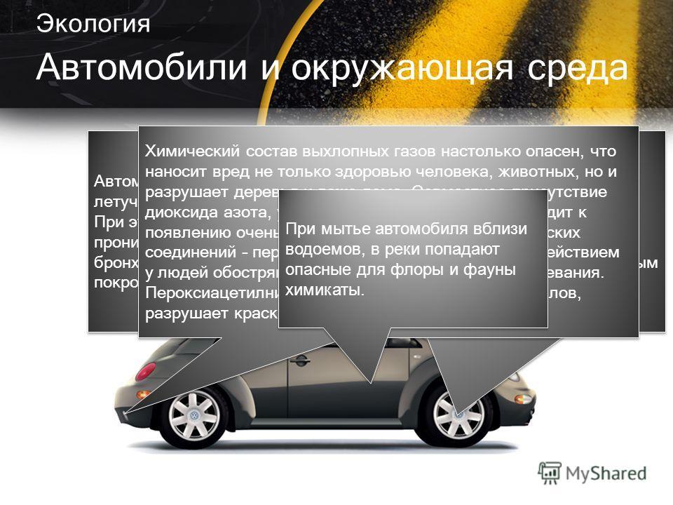 Экология Автомобили и окружающая среда Автомобильные шины, изнашиваясь, наполняют окружающую среду летучими веществами и мелкими частицами в виде аэрозоля. При этом микроскопические фрагменты шин, способные спокойно проникать в легкие с воздухом вызы