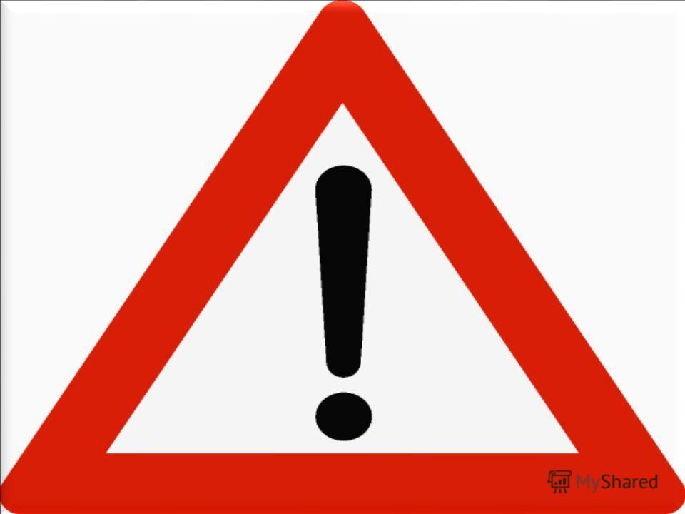 ОПАСНО Необходимо учитывать, что водитель имеет возможность избежать удара или уменьшить тяжесть своей травмы путем изменения своего положения в автомобиле с помощью рулевого колеса. Известно немало случаев, когда водитель, избегая прямого удара на с