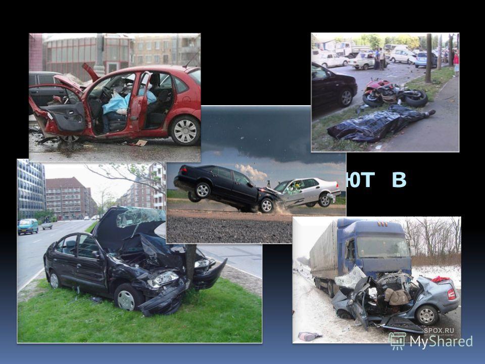 Более 3,5 тысяч человек ежедневно погибают в авариях