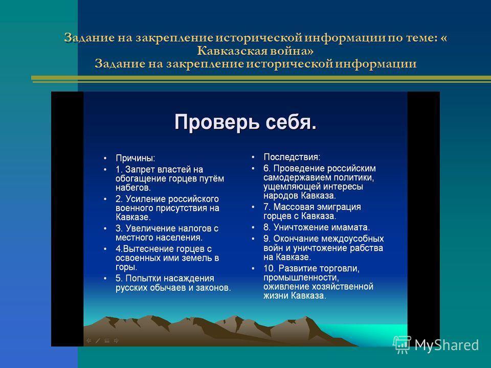 Задание на закрепление исторической информации по теме: « Кавказская война» Задание на закрепление исторической информации