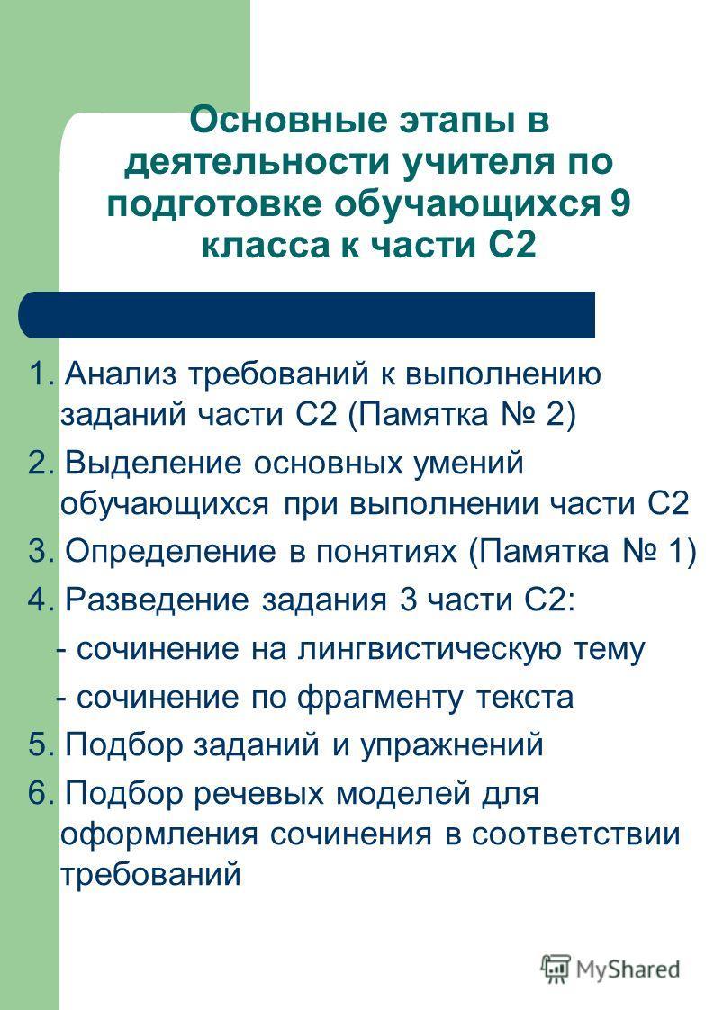 Основные этапы в деятельности учителя по подготовке обучающихся 9 класса к части С2 1. Анализ требований к выполнению заданий части С2 (Памятка 2) 2. Выделение основных умений обучающихся при выполнении части С2 3. Определение в понятиях (Памятка 1)