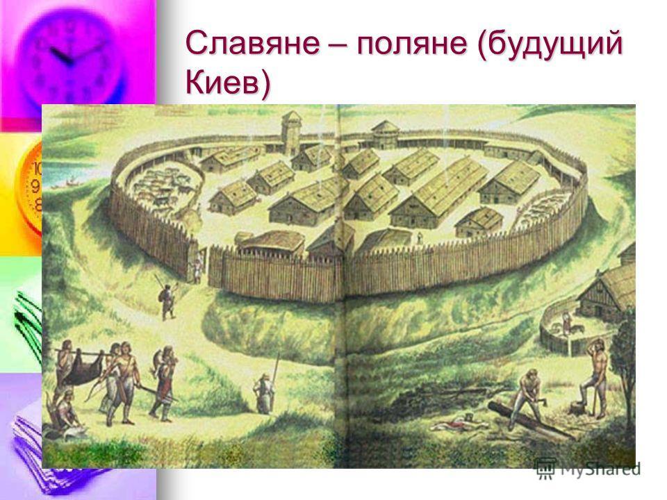 Славяне – поляне (будущий Киев)