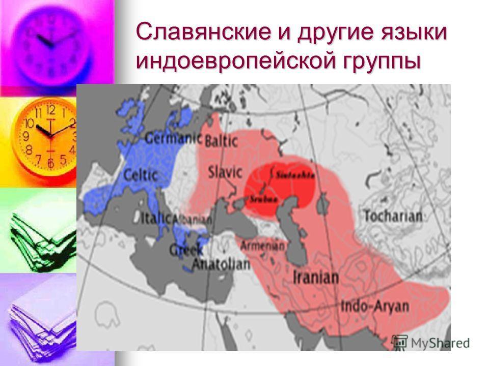 Славянские и другие языки индоевропейской группы