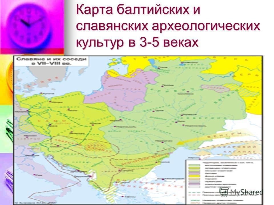 Карта балтийских и славянских археологических культур в 3-5 веках