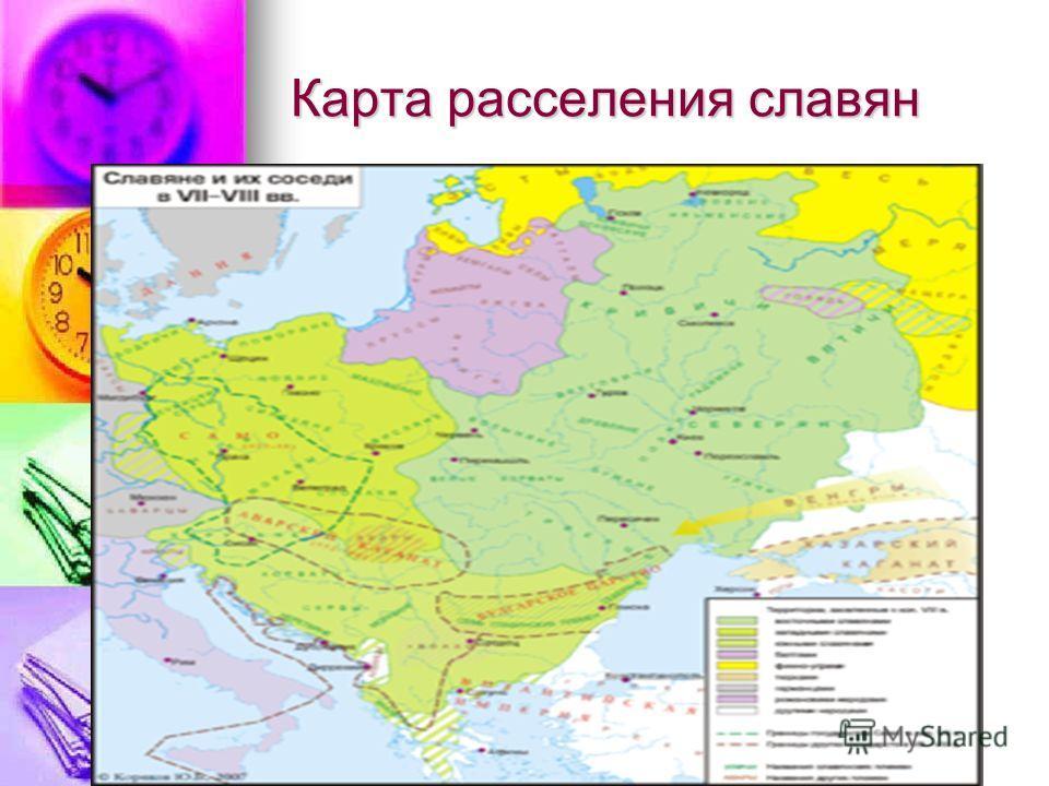 Карта расселения славян
