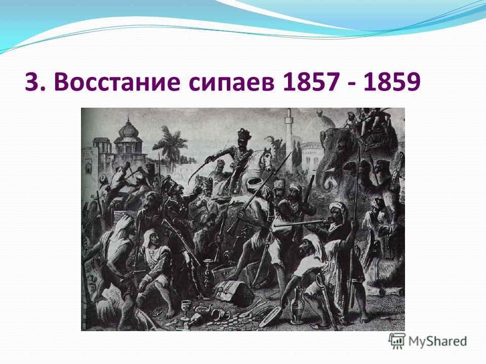 3. Восстание сипаев 1857 - 1859