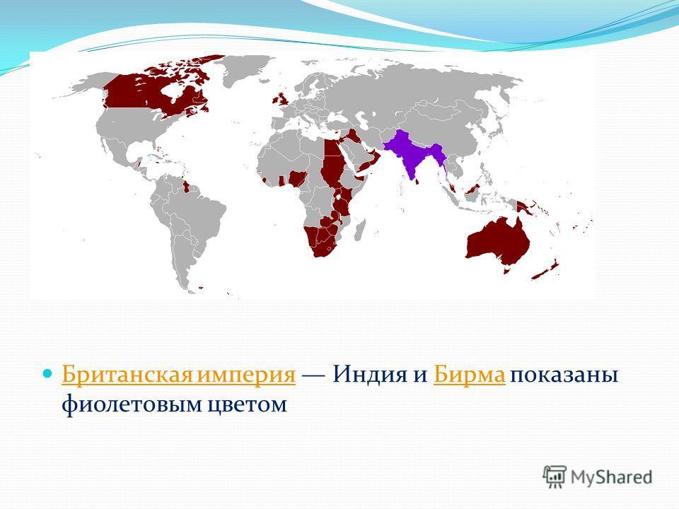 Британская империя Индия и Бирма показаны фиолетовым цветом Британская империяБирма