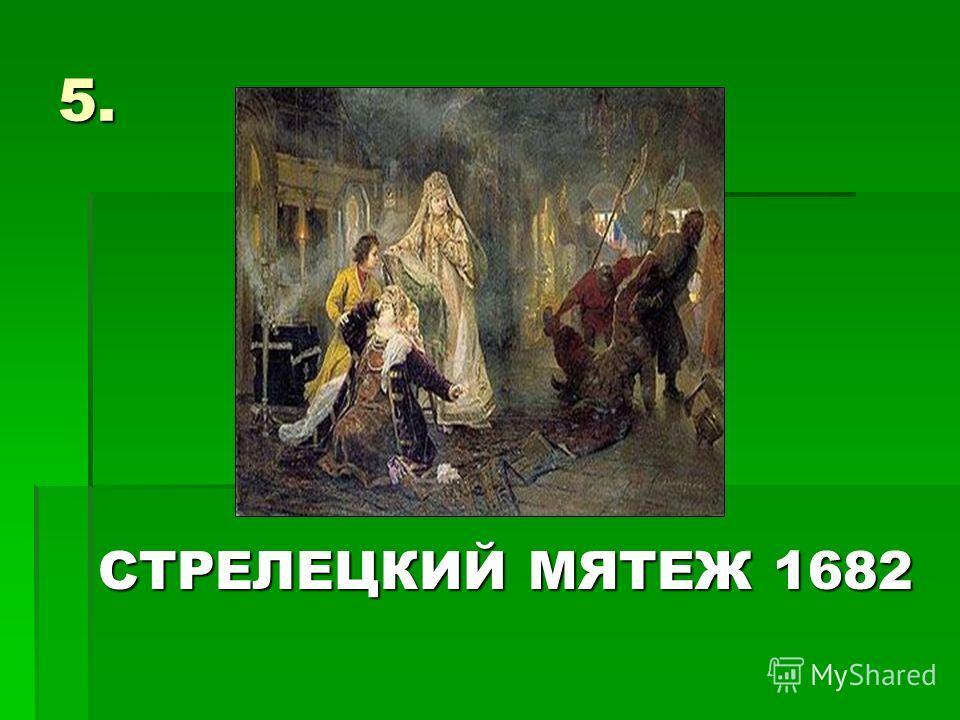 5. СТРЕЛЕЦКИЙ МЯТЕЖ 1682