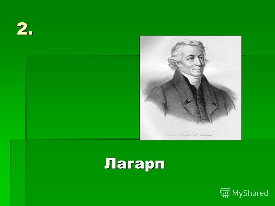2. Лагарп Лагарп