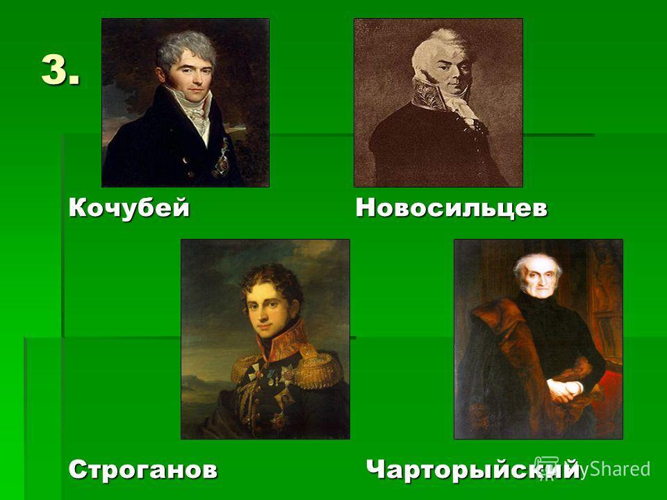 3. Кочубей Новосильцев Строганов Чарторыйский