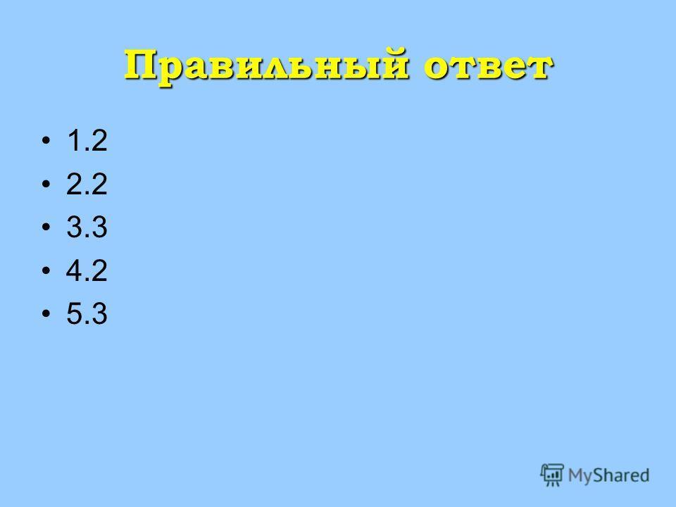 Правильный ответ 1.2 2.2 3.3 4.2 5.3