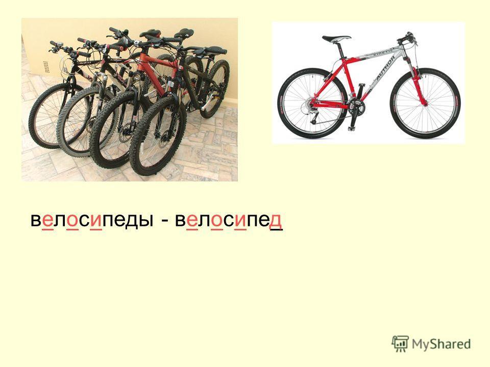 велосипеды- велосипе_д