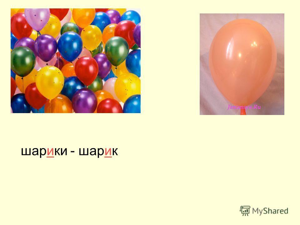 шарики- шарик