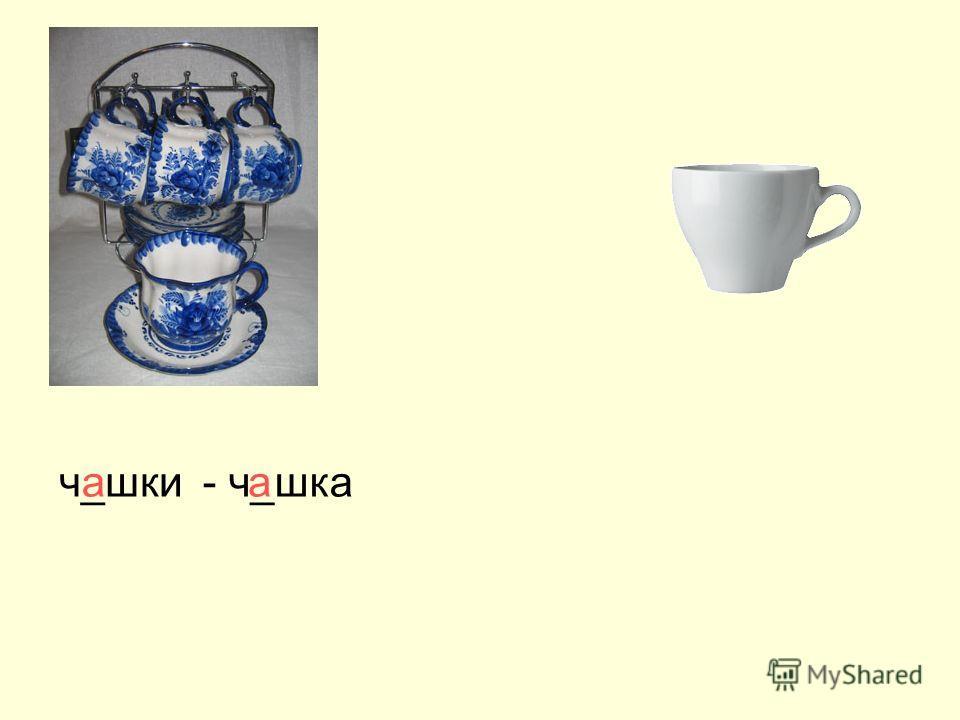 ч_шки- ч_шкааа
