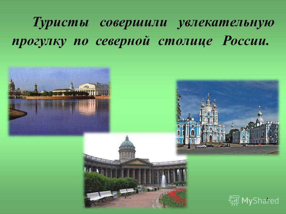 Туристы совершили увлекательную прогулку по северной столице России. 4