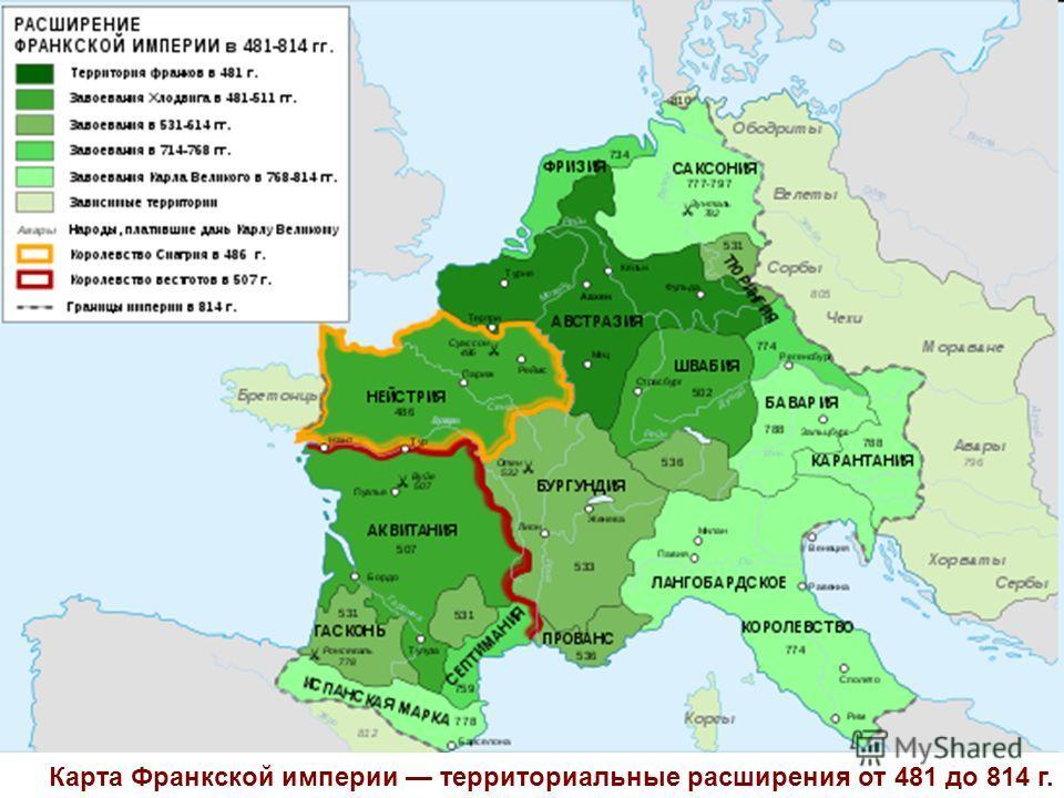 Карта Франкской империи территориальные расширения от 481 до 814 г.