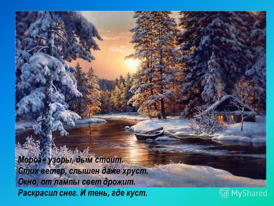 Мороз - узоры, дым стоит. Стих ветер, слышен даже хруст. Окно, от лампы свет дрожит. Раскрасил снег. И тень, где куст.