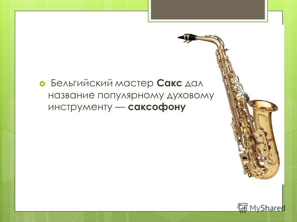 Бельгийский мастер Сакс дал название популярному духовому инструменту саксофону