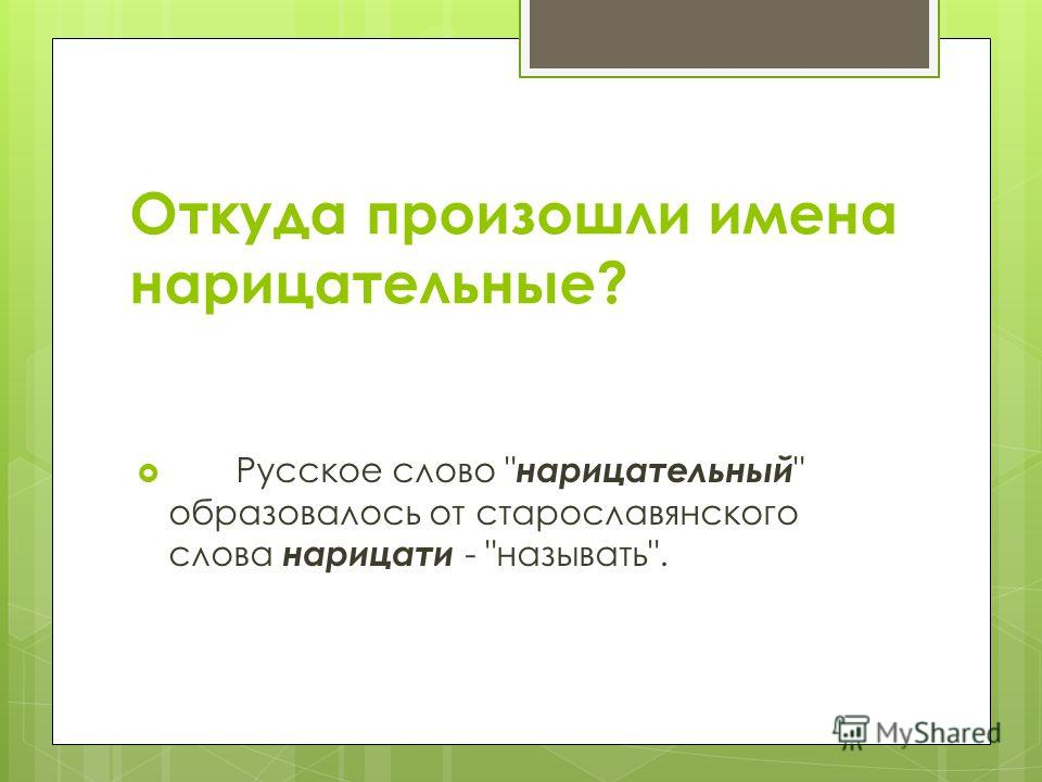 Откуда произошли имена нарицательные? Русское слово  нарицательный  образовалось от старославянского слова нарицати - называть.