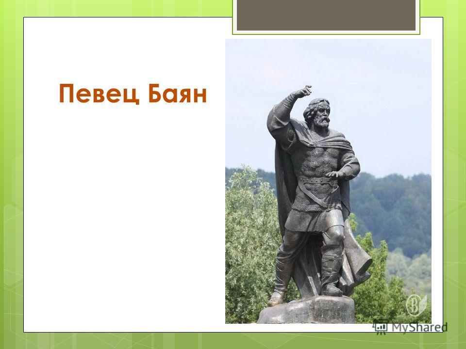 Певец Баян