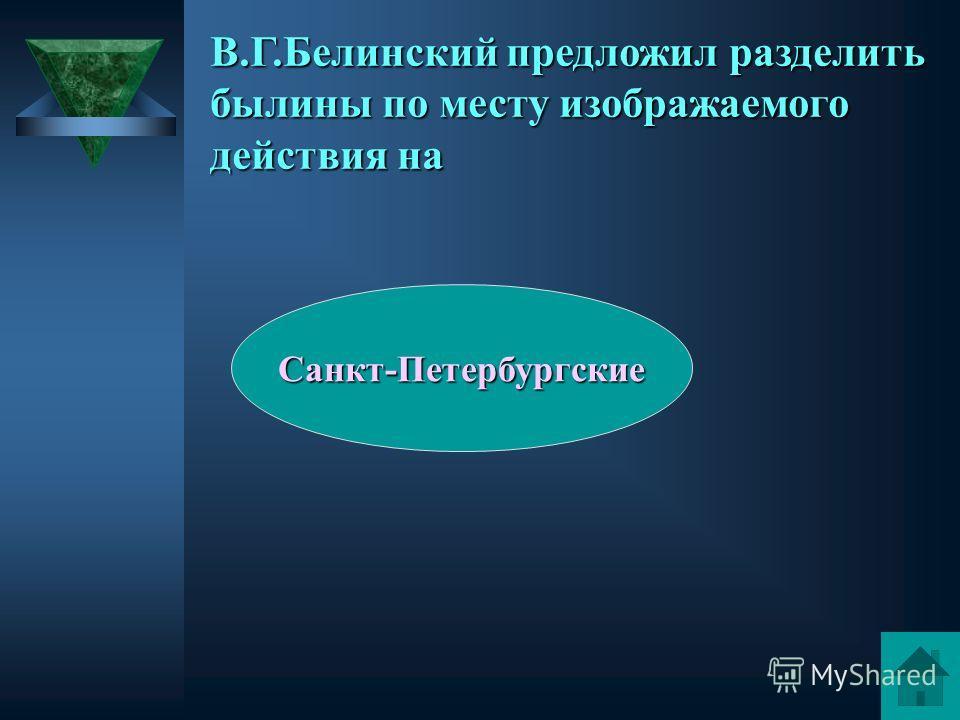 Московские