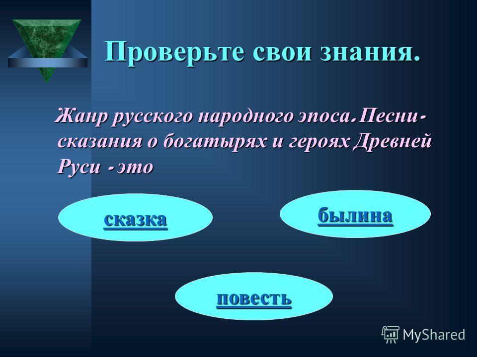 «Илья Муромец и Соловей- разбойник»