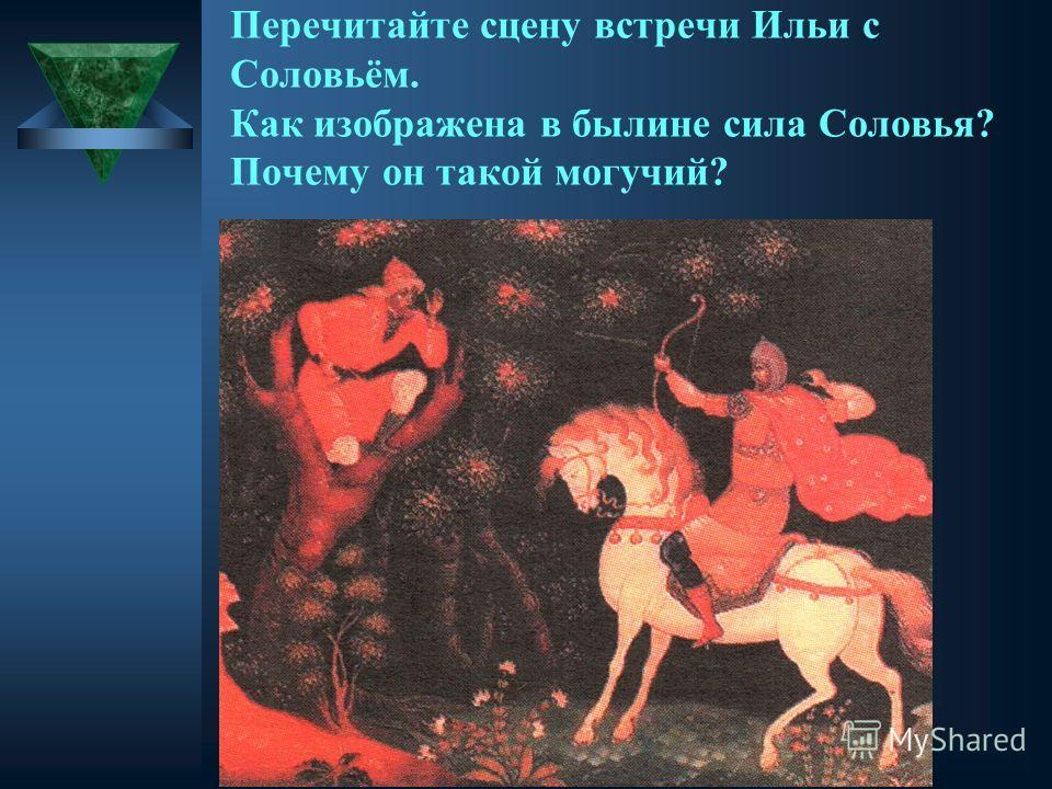 Как называет народ Илью Муромца в зачине былины? Расскажите о первом подвиге Ильи. Какую роль в былине играет сцена под Черниговым? Какие художественные приёмы применяются в этой сцене?