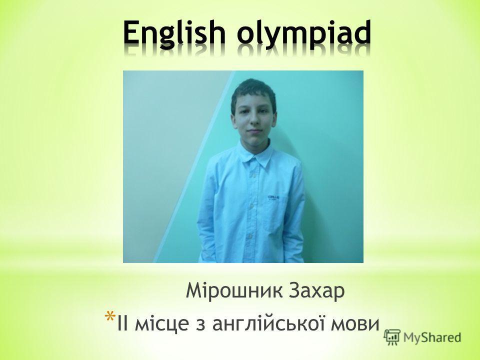 Мірошник Захар * ІІ місце з англійської мови