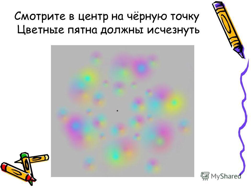 Смотрите в центр на чёрную точку Цветные пятна должны исчезнуть