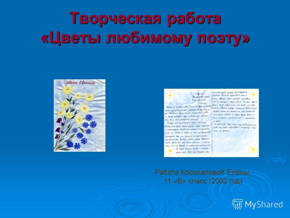 Творческая работа «Цветы любимому поэту» Работа Косолаповой Елены, 11 «В» класс (2002 год)