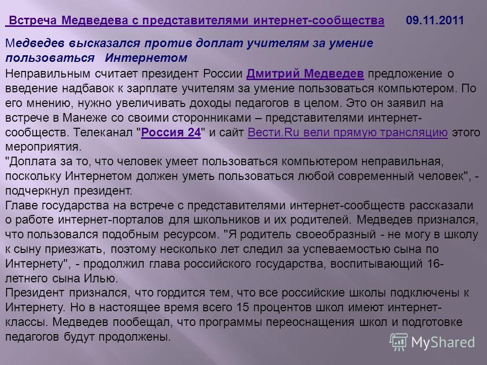 Медведев высказался против доплат учителям за умение пользоваться Интернетом Неправильным считает президент России Дмитрий Медведев предложение о введение надбавок к зарплате учителям за умение пользоваться компьютером. По его мнению, нужно увеличива