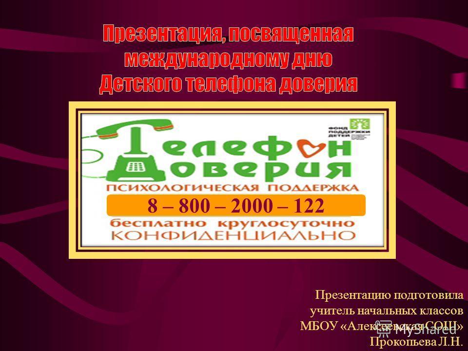 Презентацию подготовила учитель начальных классов МБОУ «Алексеевская СОШ» Прокопьева Л.Н. 8 – 800 – 2000 – 122