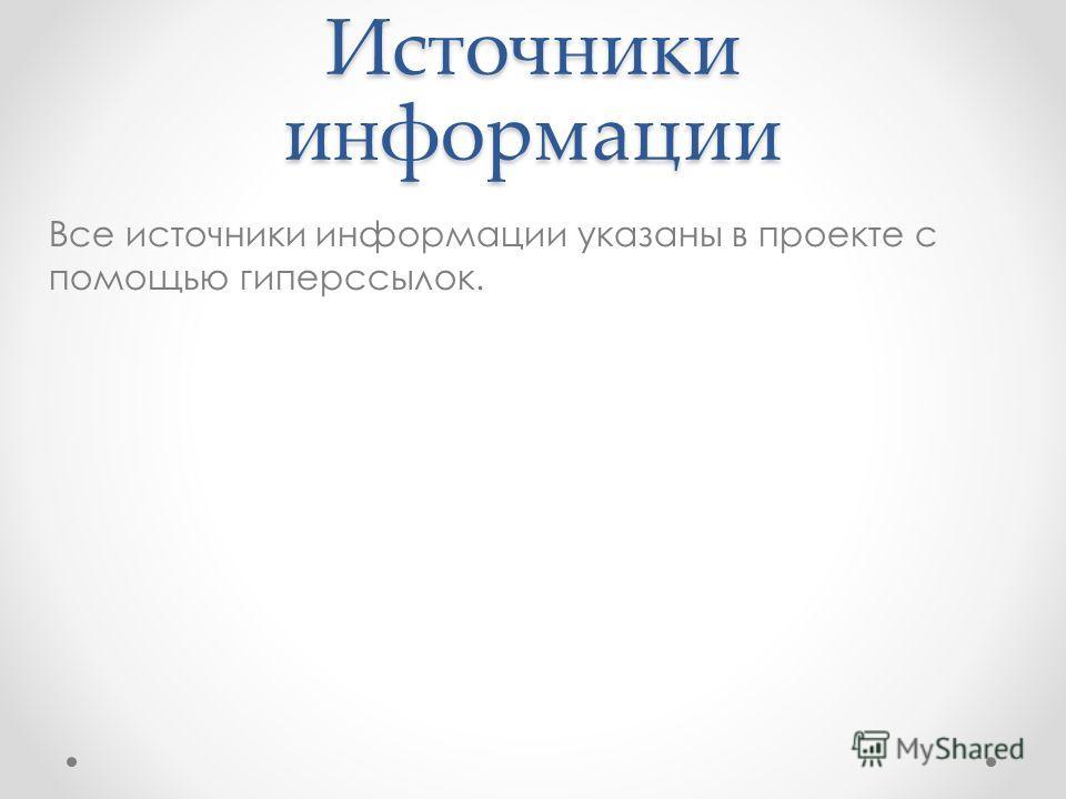 Источники информации Все источники информации указаны в проекте с помощью гиперссылок.