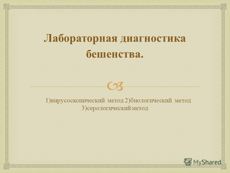 Лабораторная диагностика бешенства. 1) вирусоскопический метод 2) биологический метод 3) серологический метод
