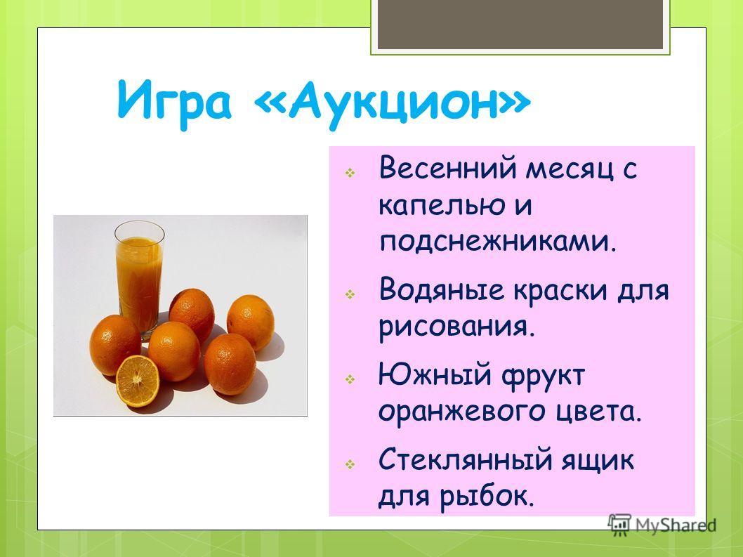 Игра «Аукцион» Весенний месяц с капелью и подснежниками. Водяные краски для рисования. Южный фрукт оранжевого цвета. Стеклянный ящик для рыбок.