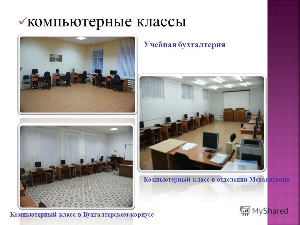 Три учебных корпуса Отделение Механизации Бухгалтерский корпус Главный корпус
