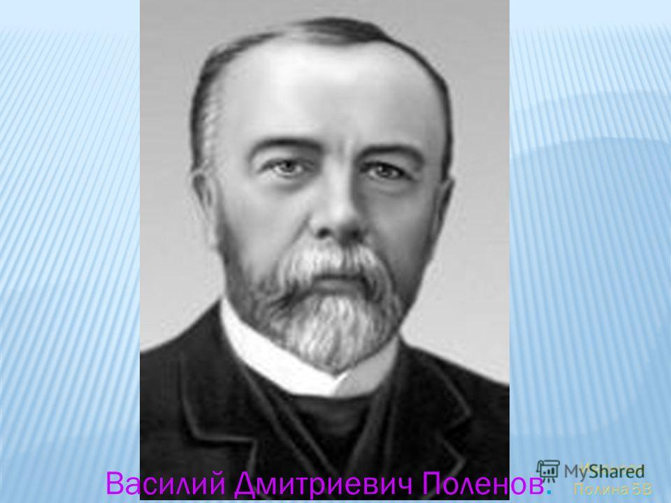 Василий Дмитриевич Поленов.