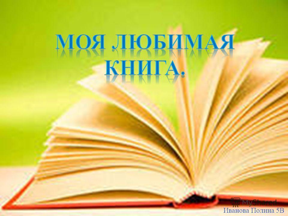 Иванова Полина 5 В