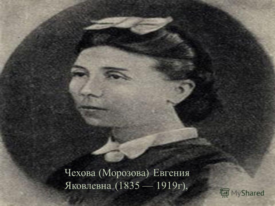 Чехова ( Морозова ) Евгения Яковлевна (1835 1919 г ),