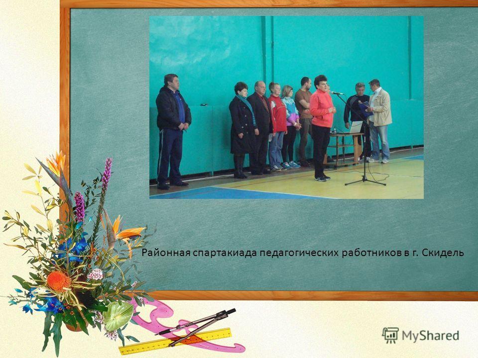 Районная спартакиада педагогических работников в г. Скидель