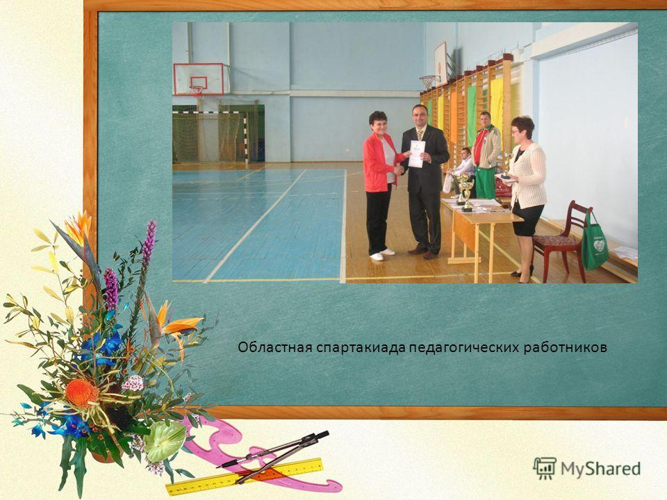 Областная спартакиада педагогических работников