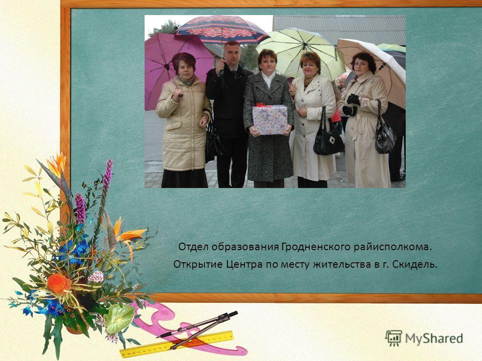 Отдел образования Гродненского райисполкома. Открытие Центра по месту жительства в г. Скидель.