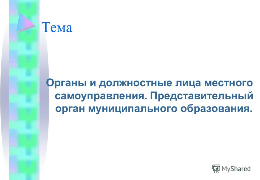 Тема Органы и должностные лица местного самоуправления. Представительный орган муниципального образования.