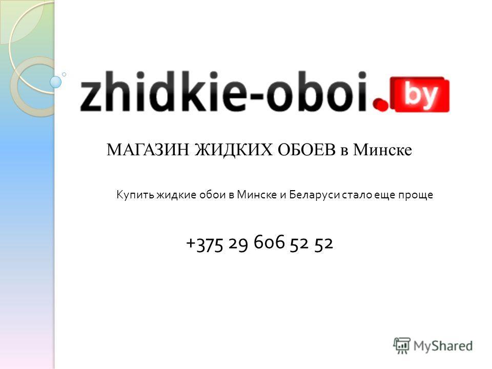 МАГАЗИН ЖИДКИХ ОБОЕВ в Минске Купить жидкие обои в Минске и Беларуси стало еще проще +375 29 606 52 52