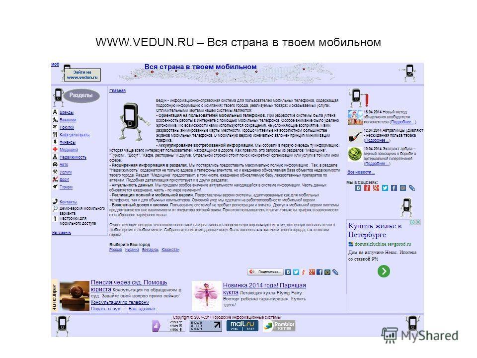 WWW.VEDUN.RU – Вся страна в твоем мобильном