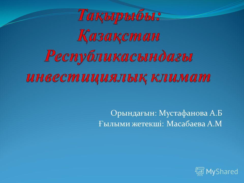 Орында ғ ын: Мустафанова А.Б Ғ былыми жетекші: Масабаева А.М