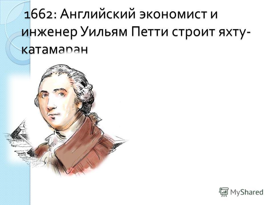 Законы Ньютона Англичанин Исаак Ньютон (1642-1727) был величайшим ученым после Галилея. Его труд « Математические начала натуральной философии » (1687) убедительно продемонстрировал, что земная и небесная сферы подчиняются одним и тем же законам прир