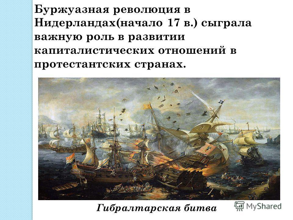 Отправная точка научной революции Это выход книги Николая Коперника О вращении небесных сфер в 1543 г. Отсюда началось освобождение естествознания от теологии.
